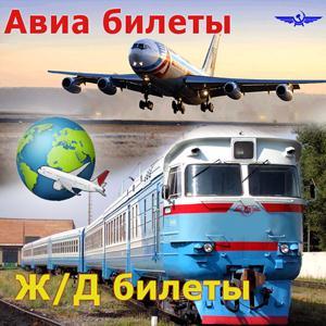 Авиа- и ж/д билеты Староминской