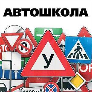 Автошколы Староминской