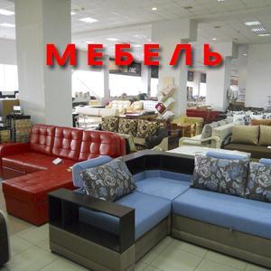 Магазины мебели Староминской