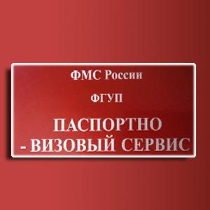 Паспортно-визовые службы Староминской