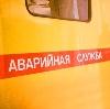 Аварийные службы в Староминской