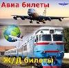 Авиа- и ж/д билеты в Староминской