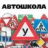 Автошколы в Староминской