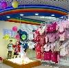 Детские магазины в Староминской