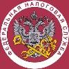 Налоговые инспекции, службы в Староминской