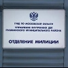 Отделения полиции в Староминской