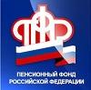 Пенсионные фонды в Староминской