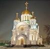 Религиозные учреждения в Староминской