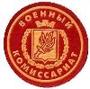 Военкоматы, комиссариаты в Староминской