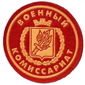 Военкоматы, комиссариаты Староминской